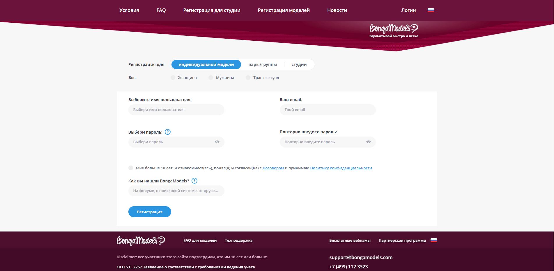 Вебкам сайт Bongacams