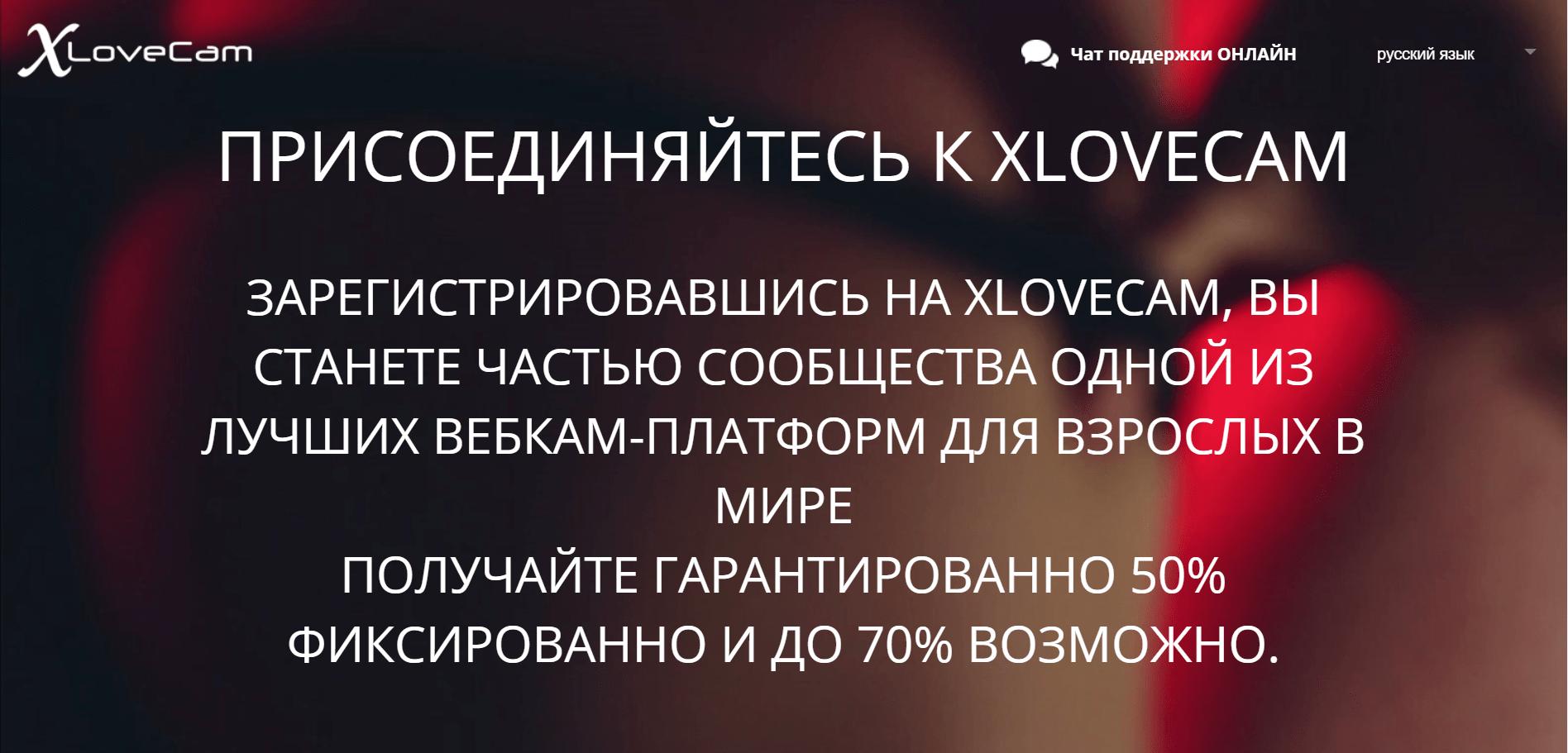 Вебкам сайт XLove
